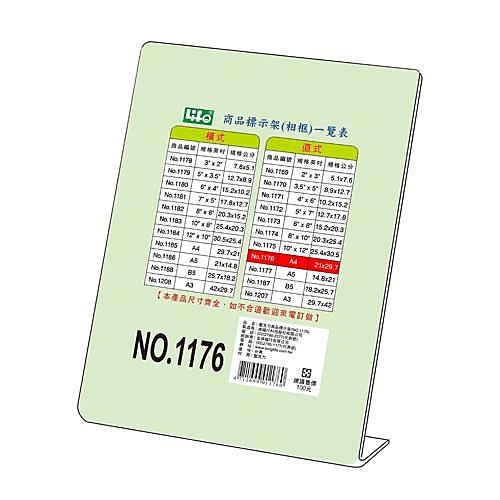 徠福LIFE直式壓克力商品標示架-A4(21X29.7cm) [NO.1176]