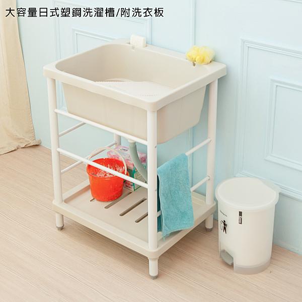 【JL精品工坊】「快速出貨」大容量日式塑鋼洗濯槽附洗衣板限時$1690/流理台/洗衣槽/洗手台/水槽