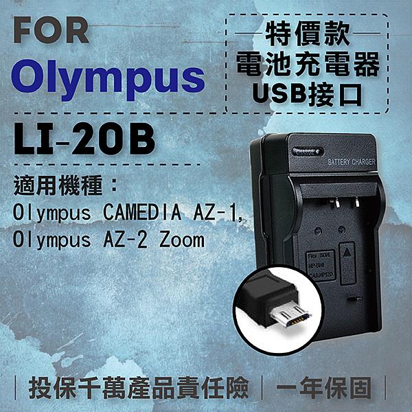 攝彩@超值USB充 隨身充電器 for Olympus LI-20B 行動電源 戶外充 體積小 一年保固