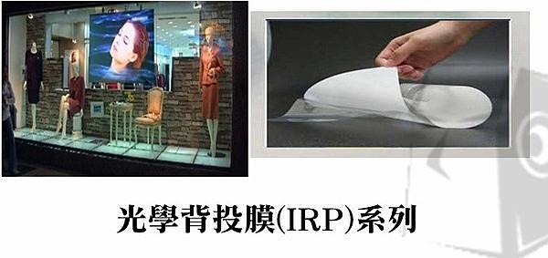 億立 Elite Screens 投影機專用 光學背投膜(IRP)系列 iRP121H