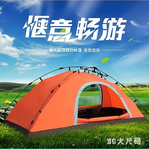 單人戶外露營釣魚騎行小帳篷全自動速開超輕便攜野營防雨1人裝備 QQ27318『MG大尺碼』