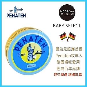 摩達客 德國Penaten 牧羊人 嬰兒潤膚護膚乳霜150ml