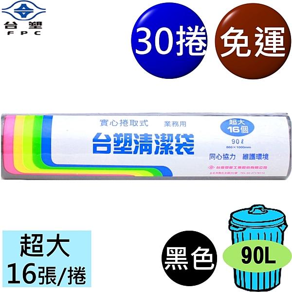 台塑 實心 清潔袋 垃圾袋 超大 (黑色) (90L)(86*100cm) (30捲) 免運費