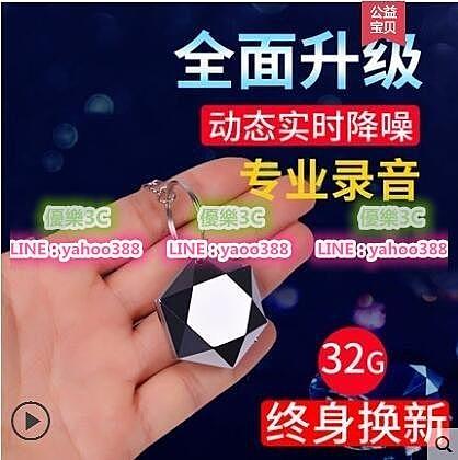 【3C】JNN專業取證錄音筆微型 迷妳高清遠距降噪聲控學生防隱形超小MP3 4G