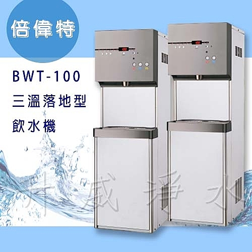 【高雄市區送免費基本安裝】【倍偉特】落地型BWT-100三溫飲水機(含RO)