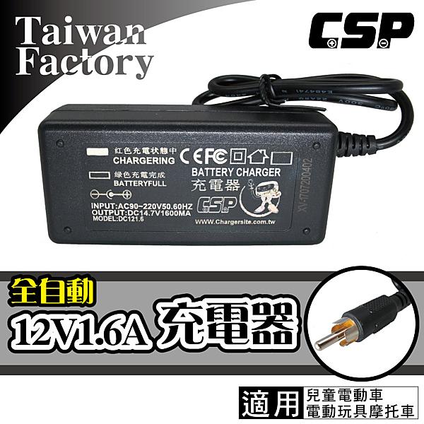 【CSP】12V1.6A電源充電器~兒童玩具車~電動童車~電動玩具車~玩具摩托車適用