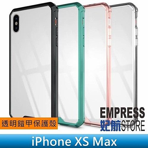 【妃航】iPhone XS Max 透明鎧甲/四角加厚 全包/防摔/防撞 硬殼/保護殼/手機殼