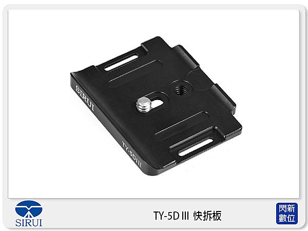 【分期0利率,免運費】Sirui 思銳 TY-5D III 快拆板 G KX系列 (TY5DIII,立福公司貨)