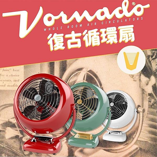 VORNADO 經典 復古風 渦流循環扇 工業風 7.5吋 電風扇 電扇 靜音 省電 文青 3-5坪適用  沃拿多