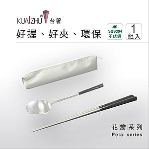 台箸【KUAI ZHU】304不鏽鋼餐具組花瓣1組入-沉黑