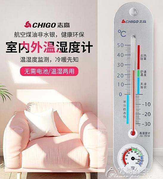 溫度計-志高室內溫濕度計家用精準高精度房藥店室溫大棚壁掛式溫度錶 花間公主