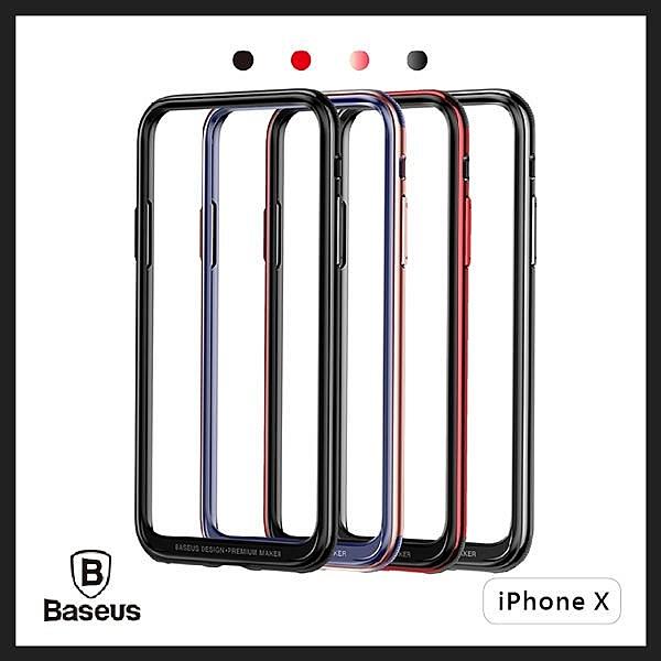 【Love Shop】Baseus倍思 iPhoneX 鉑金金屬邊框 軟硬材質 邊框 雙重保護