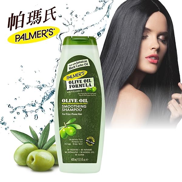 【PALMERS 帕瑪氏】天然橄欖脂菁華髮根強健洗髮乳 400ml