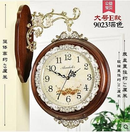 【衫衫來時】新款雙面9023大號深色掛鐘靜音掛錶時鐘田園現代簡約家用鐘錶