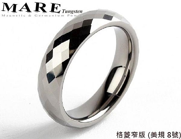 【MARE-TU鎢鋼】戒指系列:格菱窄版 (美規 8號)