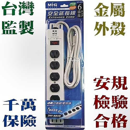 【MIG】明家 SP-603 3孔6座1切 電源延長線 9呎 2.7M[富廉網]