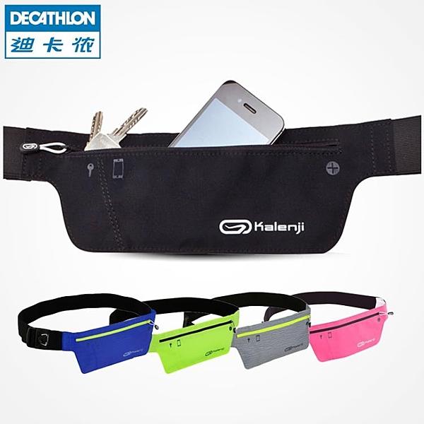 運動腰包男女戶外健身手機跑步運動薄款隱形貼身腰包 黛尼時尚精品