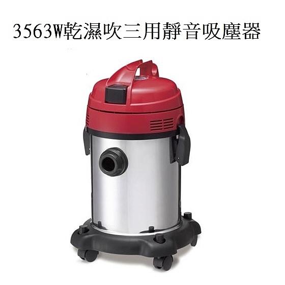 SANCOS-3563W 乾溼吹三用靜音吸塵器【中部家電生活美學館】