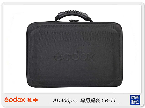 【分期零利率,免運費】GODOX 神牛 AD400 PRO 專用提袋 CB-11 (CB11,公司貨) 提箱 箱包 提包