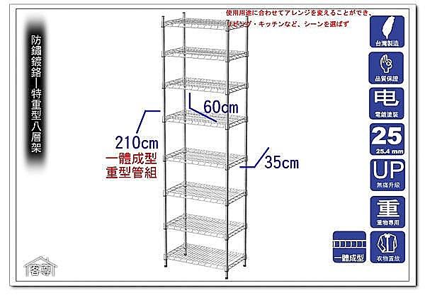 [客尊屋]實用型36X61X210H(重)六層架,收納架,置物架,鍍鉻層架,波浪架,鐵力士架