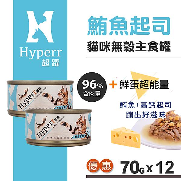 【SofyDOG】HYPERR超躍 貓咪無穀主食罐-鮪魚起司70g(12件組)貓罐 罐頭 鮮食