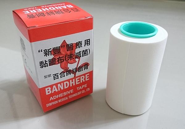 """新豐""醫療用粘膠布(未滅菌) ""Symphon""Surgical Fabric Adhesive Tape (Non-Sterile)   ( 百合牌BP35)"