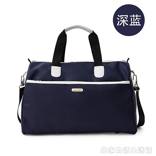手提旅行包大容量防水旅游袋男出差單肩行李包女健身瑜伽包待產包