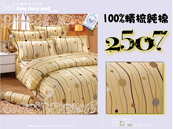 床邊故事+台灣製_極簡泡泡[2507]秀士精梳純棉_單人3.5尺_全套舖棉床包/被套四件組