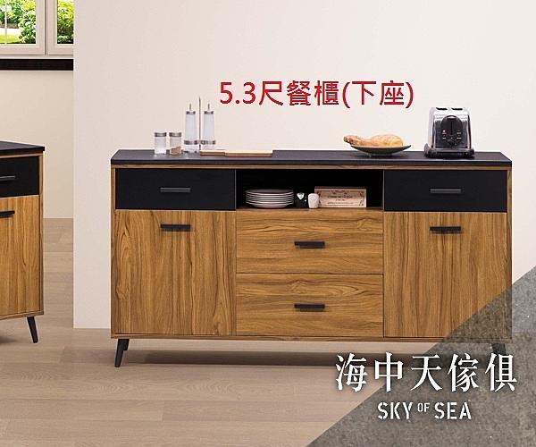 {{ 海中天休閒傢俱廣場 }} G-02 摩登時尚 餐櫃系列 345-1 肯詩特淺柚色5.3尺石面碗盤櫃