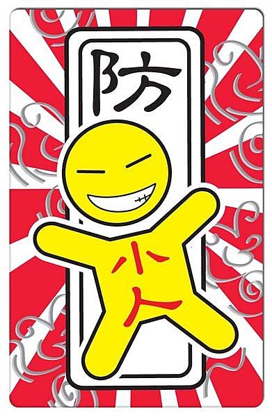 【悠遊卡貼紙】防小人 # 悠遊卡/e卡通/感應卡/門禁卡/識別證/icash/會員卡/多用途卡片型貼紙