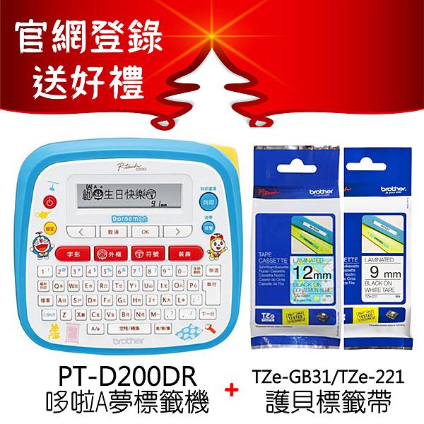 【超值組】PT-D200DR小叮噹標籤機+TZe-GB31小叮噹標籤帶+TZe-221白底黑字標籤帶