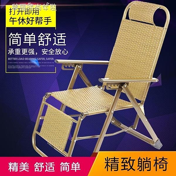 折疊椅 躺椅懶人休閒辦公室 陽台孕婦 午睡椅藤椅午休涼折疊椅沙灘靠椅子  【全館免運】