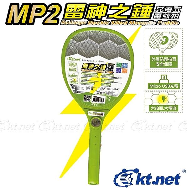 【超人生活百貨】KTNET MP2雷神之錘充電式電蚊拍-綠 外層防護拍面.安全保障 MICRO USB充電