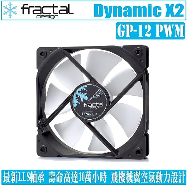 [地瓜球@] Fractal Design Dynamic X2 GP-12 PWM 12公分 風扇 溫控 LLS 液壓軸承