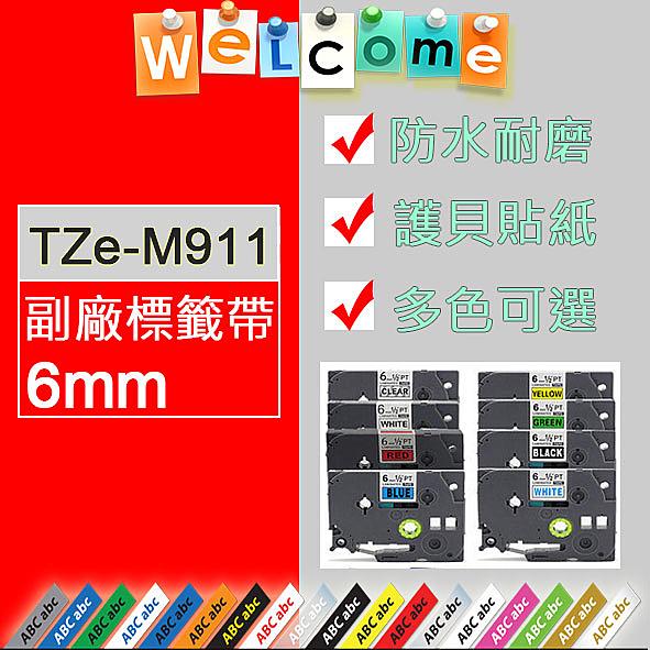 【好用防水防油標籤】BROTHER TZe-M911/TZ-M911副廠標籤帶(6mm)~適用PT-2430PC.PT-D600.PT-2700