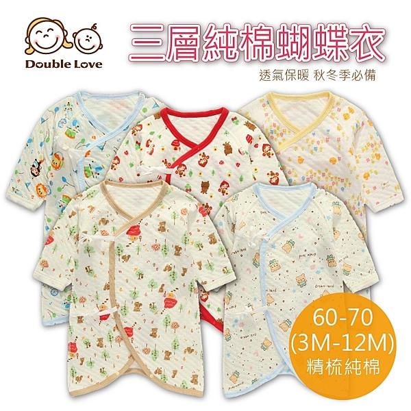 蝴蝶衣 連身衣 日本三層棉寶寶 蝴蝶衣 精梳純棉 寶寶服新生兒服  紗布衣 連身衣 50-70【GB0010】