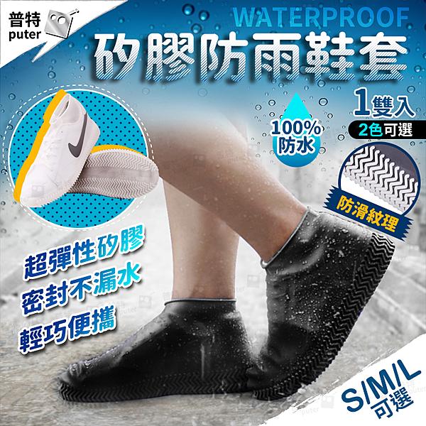 普特車旅精品【JE0000】矽膠防雨鞋套 防水防滑鞋套 加厚耐磨矽膠鞋套 雨