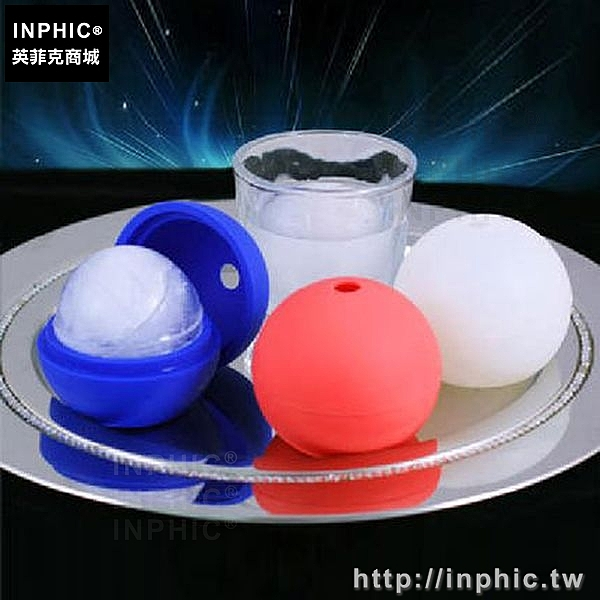 INPHIC-球形矽膠冰模冰球附蓋冰格製冰球商用冰塊製冰盒酒吧用品餐廳吧台飲料_e1G2