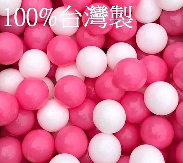 台灣製~現貨~加厚7公分遊戲彩球100球~果凍粉色彩球~球屋球池專用海洋球 超取限100球~幼之圓
