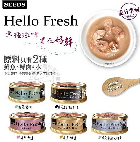 ☆寵愛家☆【Hellofresh 好鮮】惜時SEEDS,湯罐,貓罐 50g