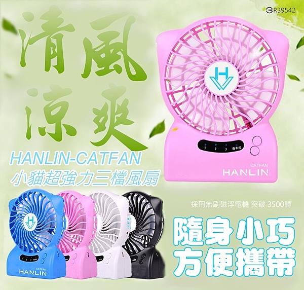 【晉吉國際】HANLIN-CATFAN 小貓風扇 超可愛 超強力 超級續航 (三合一功能)