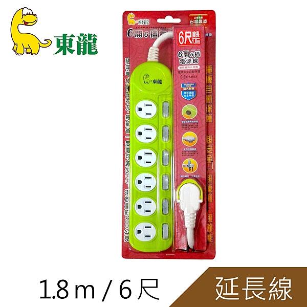 可超商取貨【東龍】6開6插6尺/1.8M延長線(TL-1601)