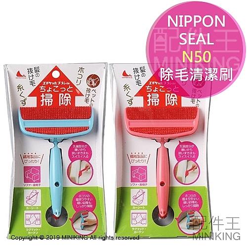 現貨 日本 NIPPON SEAL N50 除毛刷 清潔刷 除塵 毛髮 狗毛 貓毛 沙發 窗簾 纖維製品