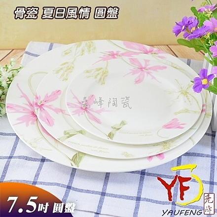 【堯峰陶瓷】餐桌系列 骨瓷 夏日風情 7.5吋 平盤圓盤 盤子 新婚贈禮   新居落成禮 現貨
