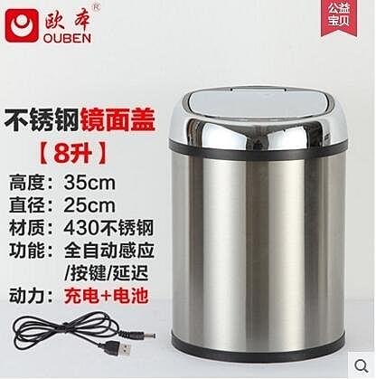 歐本充電智能感應垃圾桶歐式有蓋廚房客廳衛生間免腳踏筒【不銹鋼鏡面蓋8L】