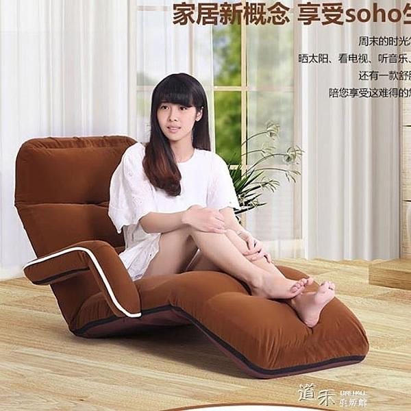懶人沙發床可折疊拆洗簡約午睡休閒飄窗臥室單人小沙發椅床帶扶手. 【全館免運】