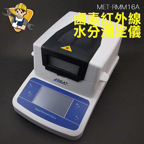 《精準儀錶旗艦店》鹵素紅外線水分測定儀 附校正砝碼 操作簡單明瞭