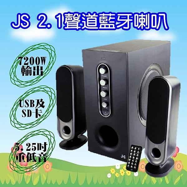 ^聖家^JS 淇譽2.1聲道藍牙喇叭 JY3072 / JY-3072