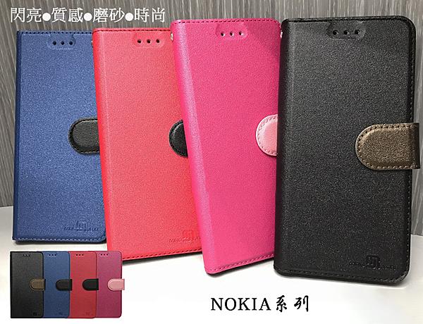 【星空系列~側翻皮套】NOKIA 5.1 Plus / X5 掀蓋皮套 手機套 書本套 保護殼 可站立 磨砂