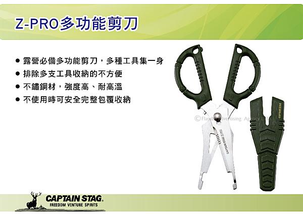 ||MyRack|| 日本CAPTAIN STAG 鹿牌 Z-PRO多功能剪刀 剪刀 開瓶器 防燙夾 一字起 UM-1